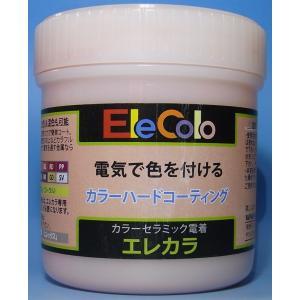 コーラル (color)  セラミック電着|barchetta
