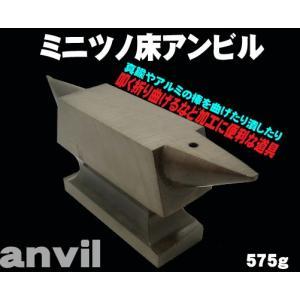 mini ツノ床アンビル 120×50H×25  重量575g|barchetta