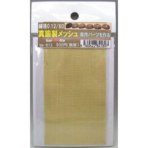 金網 真鍮製メッシュ(mesh) 線径0.12 80m/s 100×60|barchetta