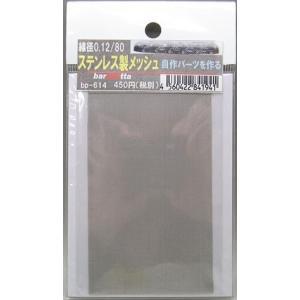 金網 ステンレス製メッシュ(mesh) 線径0.12 80m/s 100×60|barchetta