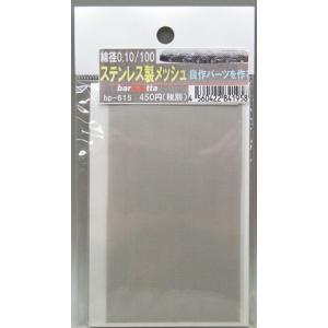 金網 ステンレス製メッシュ(mesh) 線径0.10 100m/s 100×60|barchetta