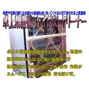 卓上集塵機:ハイダストクリーナー|barchetta