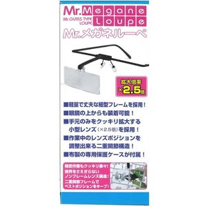 Mr.メガネルーぺ  拡大2.5倍|barchetta