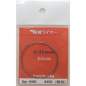 極細ワイヤー  0.45mm 50cm|barchetta