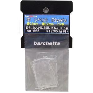 平リベット 頭0.4 軸0.2 75本  小袋15本×5|barchetta