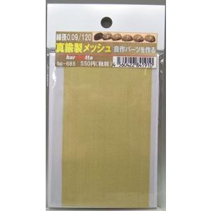 金網 真鍮製メ ッシュ (mesh) 線径0.09 120m/s 100×60|barchetta
