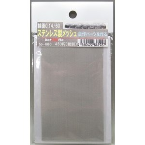 金網 ステンレス製 メッシュ(mesh) 線径 0.14 60m/s 100×60|barchetta