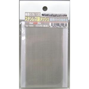 金網 ステンレス製 メッシュ(mesh) 線径 0.08 120m/s 100×60|barchetta