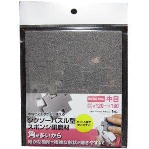 3Mジグソーパズル型 スポンジ研磨材 中目 (#120〜#180 相当)|barchetta