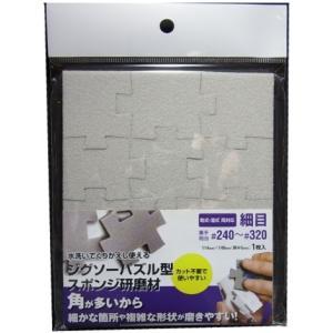 3Mジグソーパズル型 スポンジ研磨材 細目 (#240〜#320 相当)|barchetta