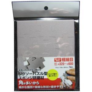 3Mジグソーパズル型 スポンジ研磨材 極細目 (#320〜#600 相当)|barchetta