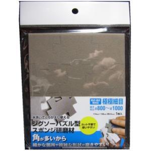 3Mジグソーパズル型 スポンジ研磨材 極極細目 (#800〜#1000 相当)|barchetta