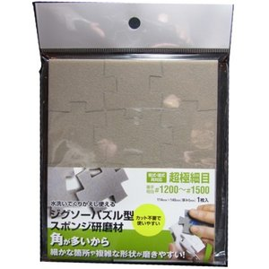 3Mジグソーパズル型 スポンジ研磨材 超極細目 (#1200〜#1500 相当)|barchetta