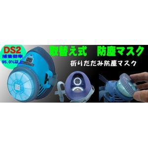 サカイ式 防塵マスク 粉塵/作業用//防塵マスク 取替え式 barchetta