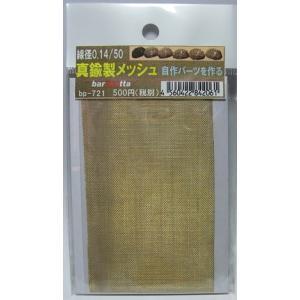 金網 真鍮製メ ッシュ 線径0.14 50m/s 100×60|barchetta