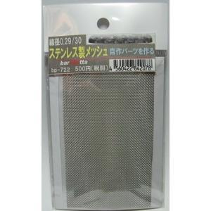金網 ステンレス製 メ ッシュ 線径0.29 30m/s 100×60 |barchetta