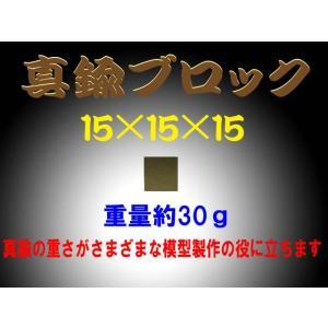 真鍮ブロック(brass cube) 15×15×15 約30g|barchetta