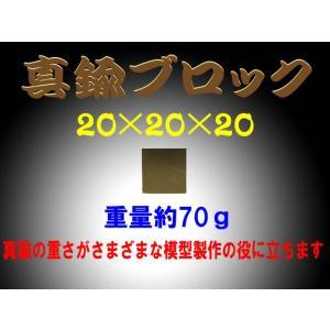 真鍮ブロック(brass cube) 20×20×20 約70g|barchetta