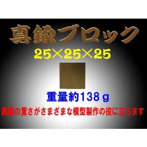 真鍮ブロック(brass cube) 25×25×25 約138g|barchetta
