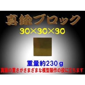 真鍮ブロック(brass cube) 30×30×30 約230g|barchetta