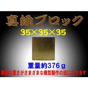 真鍮ブロック(brass cube) 35×35×35 約376g|barchetta