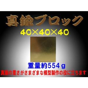 真鍮ブロック(brass cube) 40×40×40 約555g|barchetta