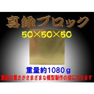 真鍮ブロック(brass cube) 50×50×50 約1080g|barchetta