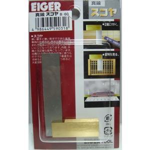 真鍮スコヤ  高さ60mm EIGER TooL|barchetta