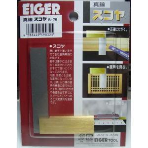 真鍮スコヤ  高さ75mm EIGER TooL|barchetta