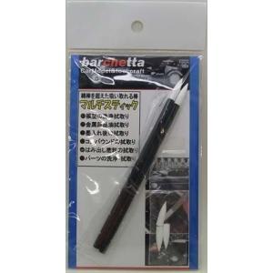 マルチスティック(本体スティック2本 交換ヘッド3個)|barchetta