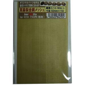 真鍮製 (中) 金網メッシュ (mesh) 線径0.12 80m/s 92mm×150mm|barchetta