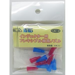 インジェクター用 替えフレキシブル樹脂ノズル|barchetta
