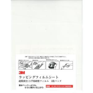 3M ラッピングフィルム 粒度 0.3ミクロン #15000 1枚 216×280|barchetta