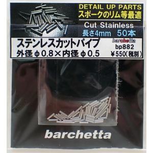 4mmカット:ステンレスパイプ  外径φ0.8×内径φ0.5:長さ4mm 100本入り barchetta