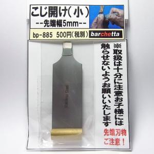 こじ開け(小) 先端幅 5mm:爪おこし:蓋あけ:時計裏蓋開け|barchetta