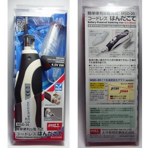 電池式はんだコテ LED補助光付(MSD-20)電池別売り|barchetta