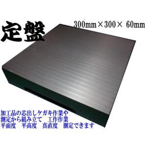 精密 定盤 300mm×300mm×60mm 重量13Kg【送料無料(離島・一部地域は除く)】|barchetta