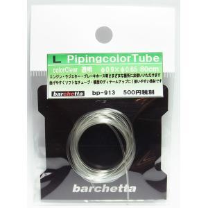 Pipingカラ―チューブ 透明 サイズL(外径φ0.9 内径0.65 80cm)|barchetta