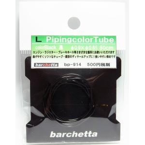 Pipingカラ―チューブ 黒 サイズL(外径φ0.9 内径0.65 80cm)|barchetta
