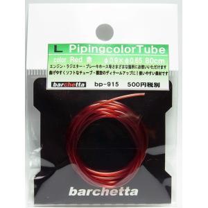 Pipingカラ―チューブ 赤 サイズL(外径φ0.9 内径0.65 80cm)|barchetta