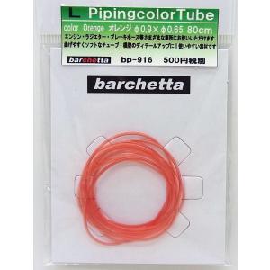 Pipingカラ―チューブ オレンジ サイズL(外径φ0.9 内径0.65 80cm)|barchetta
