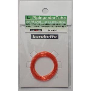 Pipingカラーチューブ ピンク(外径φ0.9/内径0.65/80cm)|barchetta