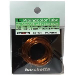 Pipingカラーチューブ ライトオレンジ(外径φ0.9/内径0.65/80cm)|barchetta
