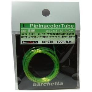 Pipingカラーチューブ黄緑(外径φ0.9/内径0.65/80cm)|barchetta