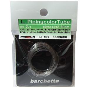 Pipingカラーチューブ グレー(外径φ0.9/内径0.65/80cm)|barchetta