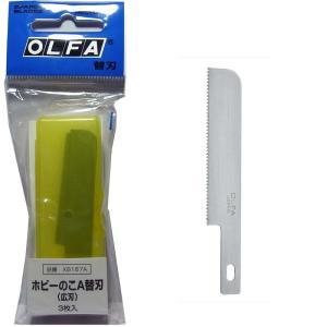 オルファ ホビーのこ替刃 A(広刃)【OLFA XB167A】|barchetta