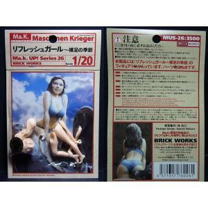 リフレッシュガール 裸足の季節【ブリックワークス 1/20 Ma.K. マシーネンクリーガー】