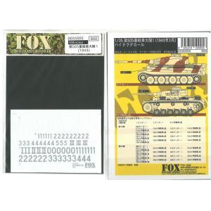 1/35 GERMAN 505th H. TANK Btn. #1 1943【FOX MODELS D035005】|barchetta
