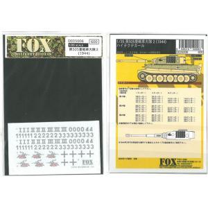 1/35 GERMAN 505th H. TANK Btn. #2 1943【FOX MODELS D035006】|barchetta