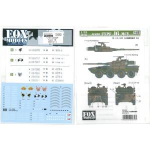 1/35 JGSDF Type 16 MCV〔1〕(T社1/35 16式機動戦闘車対応)【FOX MODELS D035025】|barchetta